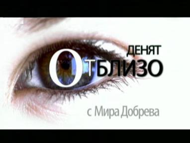 Денят отблизо с Мира Добрева - 21 декември 2013