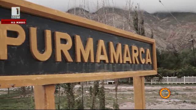 Пурмамарка - пустинният град в Аржентина