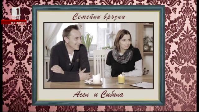 Семейни връзки: Сибина и Асен Григорови