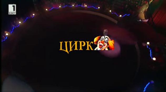 Цирк Балкански отблизо с Мира (продължение) - 29 декември 2013