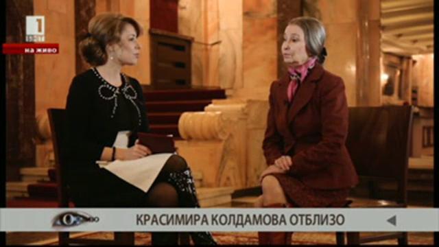 Красимира Колдамова отблизо с Мира