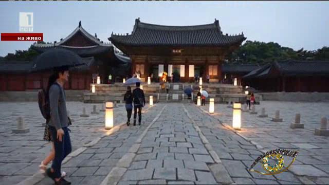 """""""Светът Отблизо"""": Южна Корея"""