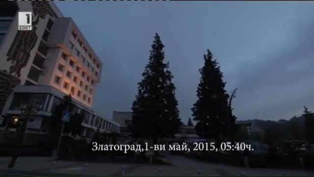 Празник на духовността в Златоград
