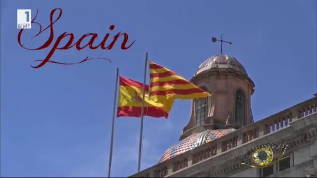 Светът отблизо: Испания