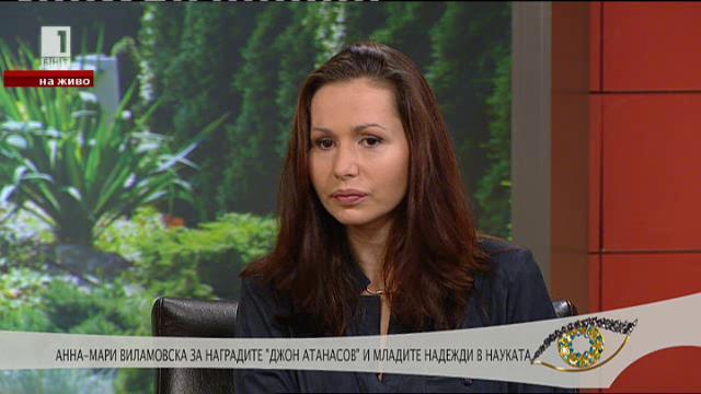 Анна-Мари Виламовска за наградите Джон Атанасов