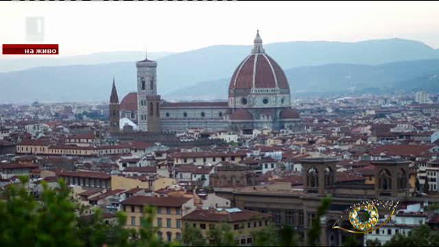 Отблизо Флоренция