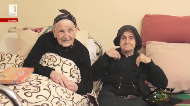 Баба Танка и баба Станка. Две по на 100 години