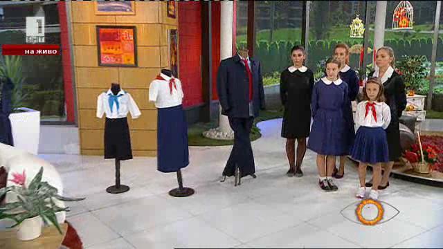 Ученическите униформи