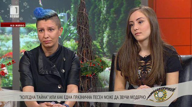 Коледна тайна с Дара Екимова и Djane Monique