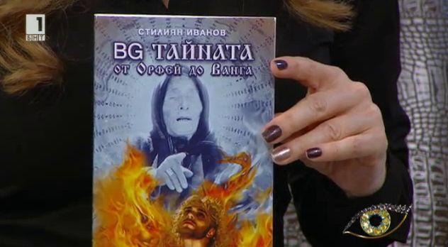 Стилиян Иванов за заветите на Орфей и Ванга