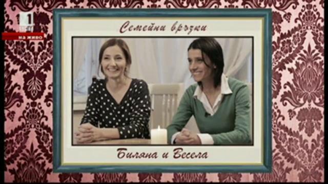 Весела и Биляна Казакови в Семейни връзки
