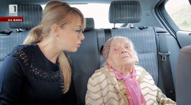 Разходка със 105-годишната баба Люба