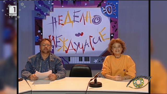 """""""Къде са те сега"""": Лили Вучкова и Богдан Томов"""