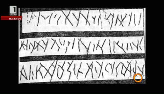 Имало ли е писменост по българските земи преди азбуката на Кирил и Методий?