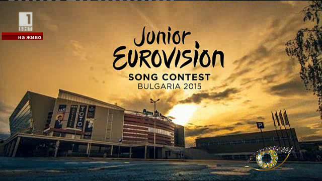 """Детска Евровизия - инициативата """"Откривай България"""""""