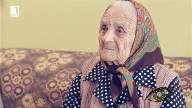 """В """"Столетниците на България"""" - баба Дежа"""