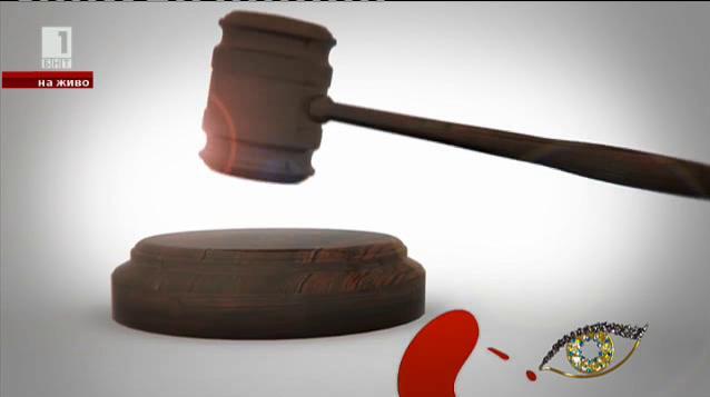 Най-абсурдните съдебни процеси в света
