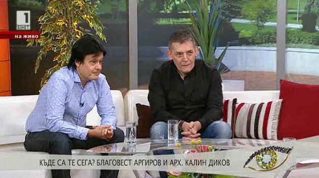 Гостуват Благовест Аргиров и Калин Диков