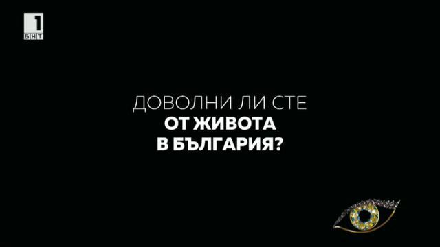 Мит ли е, че мечтата на всеки млад българин е еднопосочен билет за чужбина?
