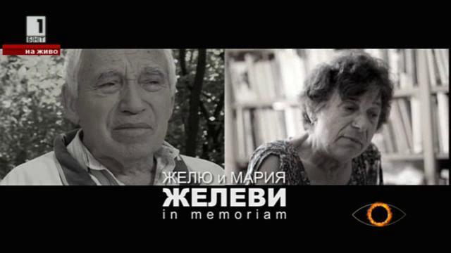 Спомен за д-р Желю Желев
