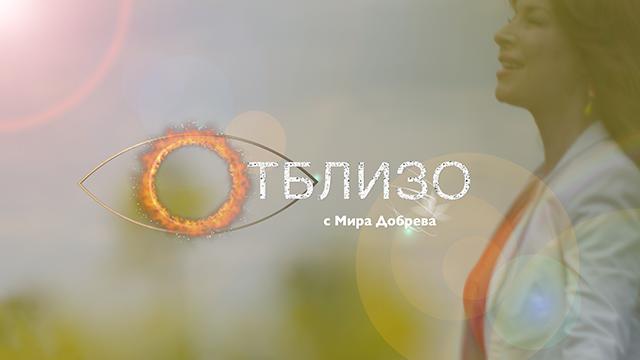 За българските гадания и върховната логика, която крие животът