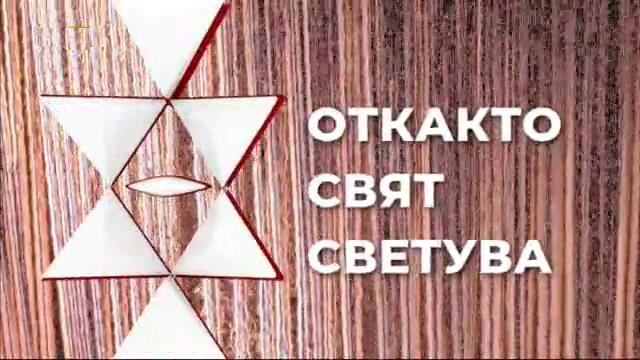 Огънят и облаците в българските народни песни