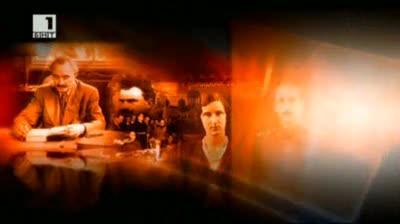 Памет.bg: Забравените командири - документална поредица - 14 септември 2013