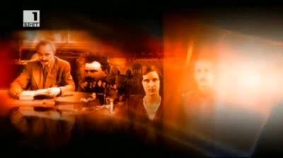 Памет.bg: Забравените командири - документална поредица - 21 септември 2013