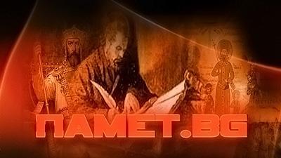 Памет.bg: Забравените командири - документална поредица - 7 декември 2013