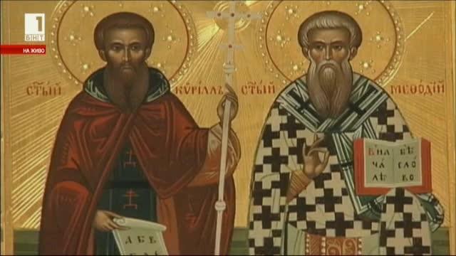 Светите братя Кирил и Методий като европейски герои