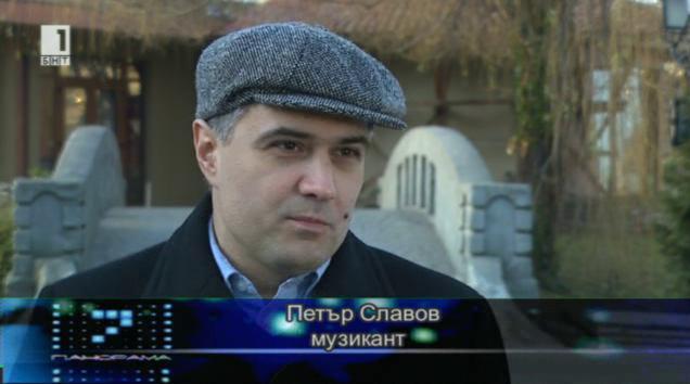 Петър Славов и висшата лига на джаза