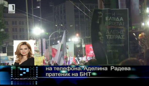 Ситуацията в Гърция преди предстоящите избори там