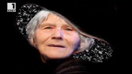 В памет на Юлия Огнянова