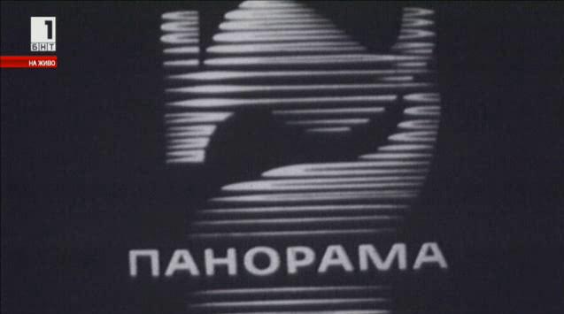 """Предаването """"Панорама"""" навърши половин век"""