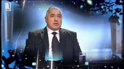 България и несигурният свят - премиерът Бойко Борисов