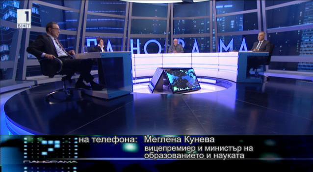 Меглена Кунева: Българското образование трябва да получи силен знак на подкрепа от изпълнителната власт