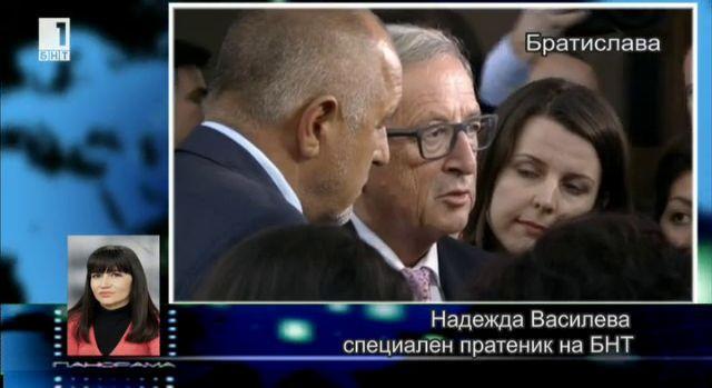 Срещата на върха в Братислава. България няма да бъде оставена сама