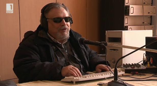 РадиоТошката – историята на Тодор, който прогледнал два пъти