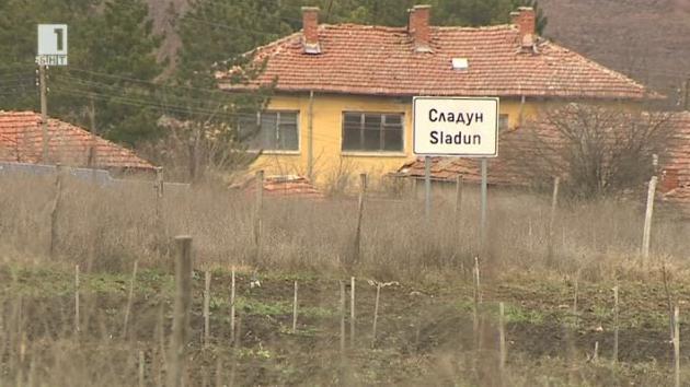 Село Сладун - там, където свършва България