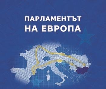 """Дискусия по проекта """"Парламентът на Европа"""" с участието на български евродепутати"""