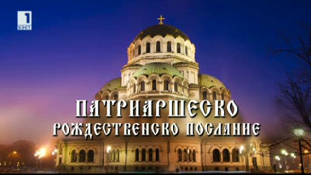 Патриаршеско Рождественско послание, 24 декември 2013