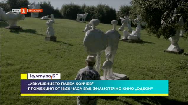 """Изкушението Павел Койчев"""