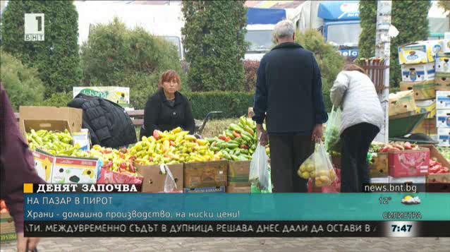 Храни - домашно производство, на ниски цени в Пирот
