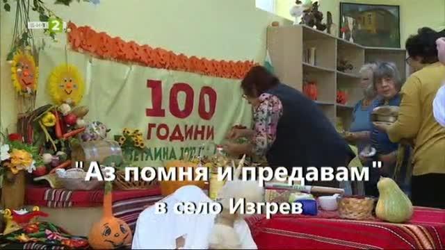 """Да съхраним обичаите си: проектът """"Аз помня и предавам"""