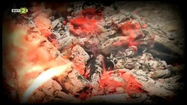 В сърцето на огъня