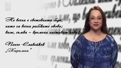 Пенчо Славейков - Харамии