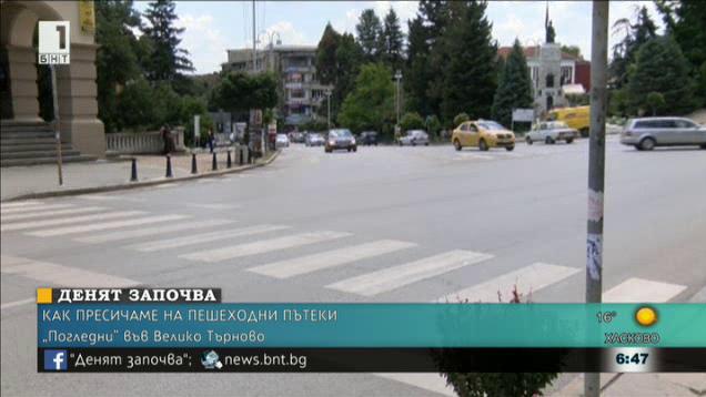 """Надпис """"Погледни"""" на пешеходните пътеки във Велико Търново"""