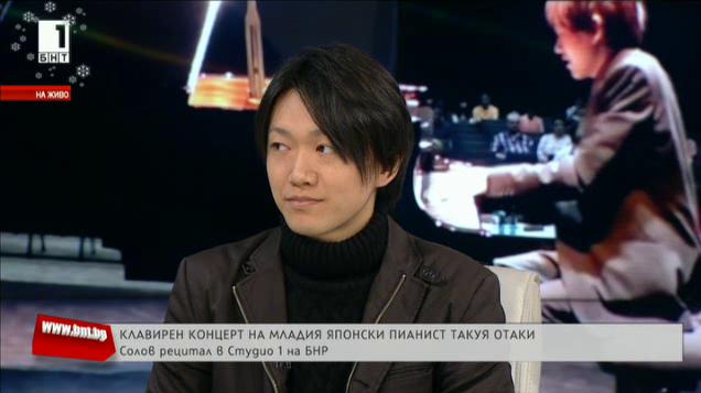 Клавирен концерт на Такуя Отаки в Първо студио на БНР
