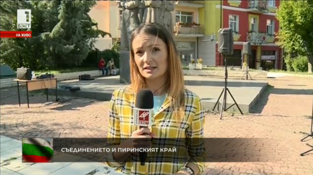 Как хората в Пиринска Македония посрещат вестта за Съединението