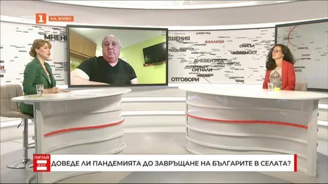 Доведе ли пандемията до завръщане на българите в селата?